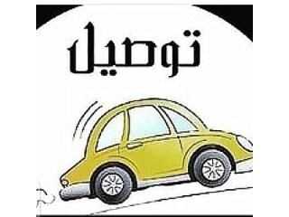مندوب توصيل الرياض داخل وخارج الرياض