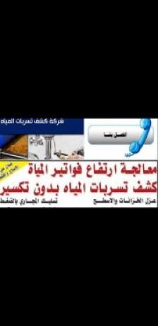 kshf-tsrbat-almyah-big-0