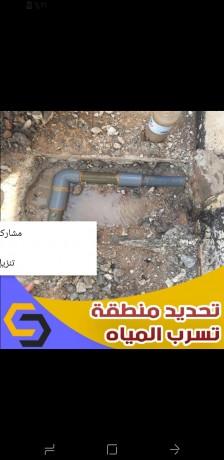 kshf-tsrbat-almyah-big-2