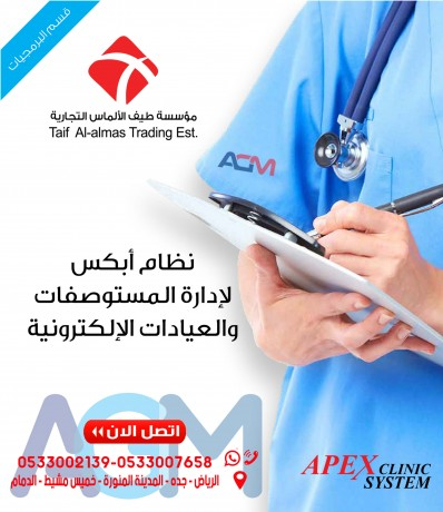 brnamj-llaayadat-oalmrakz-altby-apex-e-clinic-big-0