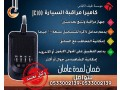 jhaz-ttbaa-llmrkbat-jc-100-bkamyra-syar-dakhly-o-kharjy-aaaly-aldk-small-2