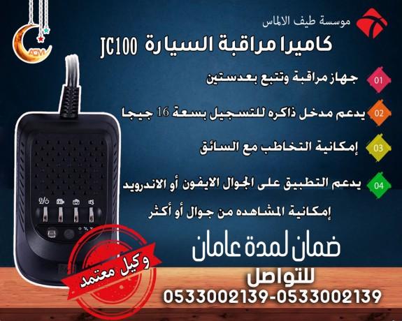 jhaz-ttbaa-llmrkbat-jc-100-bkamyra-syar-dakhly-o-kharjy-aaaly-aldk-big-2