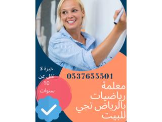 أفضل معلمة تأسيس ومتابعة ابتدائي 0537655501