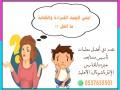 maalm-tasys-abtdaey-alryad-0537655501-small-0