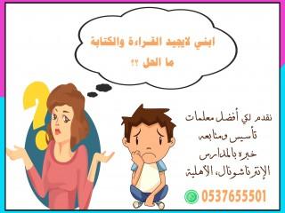 معلمة تأسيس ابتدائي الرياض 0537655501