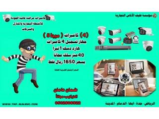 كاميرات مراقبة عالية الجودة بافضل سعر في السعودية