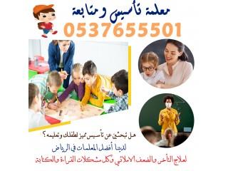 معلمة مدرسه تاسيس مكة,جدة,الدمام0537655501