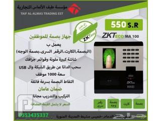 اجهزة حضور وانصراف جمله وتركيب بصمه وجة