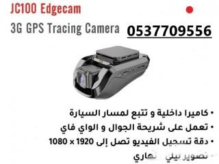 جهاز تتبع jc100 مزود بكاميرتين للطريق والسائق*