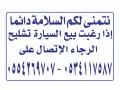 tshlyh-jdh-alhmdanyh-aljdyd-bryman-sabka-small-0
