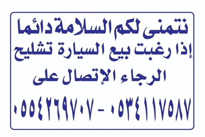 tshlyh-jdh-alhmdanyh-aljdyd-bryman-sabka-big-0