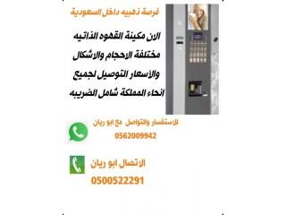 Automatic coffee machine now in Saudi Arabia