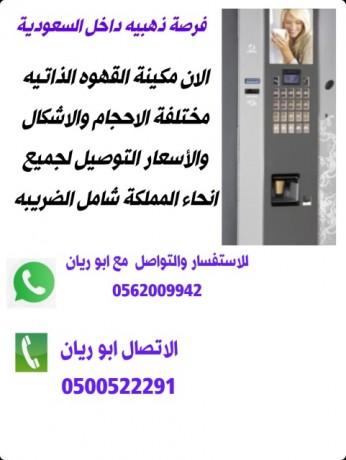automatic-coffee-machine-now-in-saudi-arabia-big-5