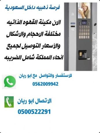 automatic-coffee-machine-now-in-saudi-arabia-big-4