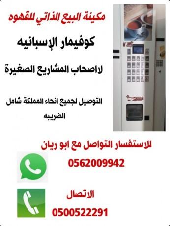automatic-coffee-machine-now-in-saudi-arabia-big-1