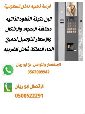 automatic-coffee-machine-now-in-saudi-arabia-big-0