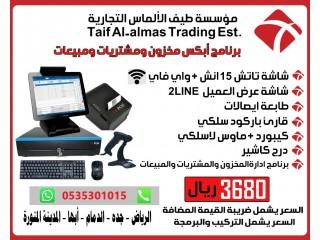 كاشير وبرنامج مخزون ومبيعات للمحلات التجارية مع شاشة تتش