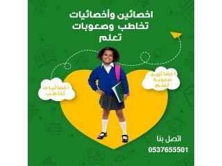 افضل مدرسة معلمة تحصيلي وقدرات بالرياض 0537655501 تأسيس