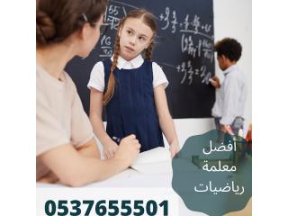 مدرسة معلمة خصوصي رياضيات بجدة مدربة قدرات كمي ولفظي تحصيلي 0537655501