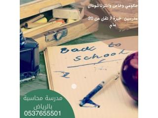 معلمة مدرسة ومدرس رياضيات خصوصي بالدمام 0537655501 محاسبه اقتصاد اداره
