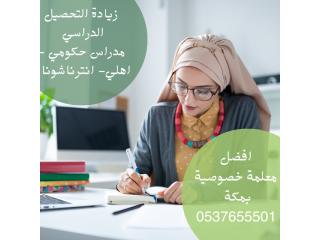 معلمة ومدرسة انجليزي خصوصي في مكة تجي للبيت 0537655501