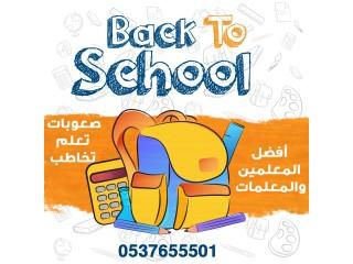 معلمة خصوصي ومعلمين في أبها وخميس يجون البيت 0537655501