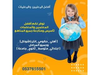 أرقام معلمين ومعلمات خصوصي في كافه التخصصات { جميع أنحاء المملكة } 0537655501