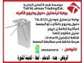 boabh-dkhol-okhroj-thlathy-llnoad-alryady-o-shrkat-almkaolat-small-2