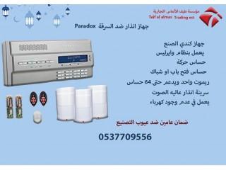 جهاز انذار برادوكس للسرقات Warning system يتصل بالجوال