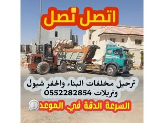 ترحيل مخلفات البناء والحفر