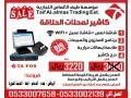 arkhs-jhaz-kashyr-fy-almmlk-llmtaaam-oalmhlat-oalsobr-markt-oalkafyhat-small-2