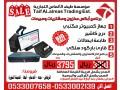 arkhs-jhaz-kashyr-fy-almmlk-llmtaaam-oalmhlat-oalsobr-markt-oalkafyhat-small-0