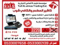 arkhs-jhaz-kashyr-fy-almmlk-llmtaaam-oalmhlat-oalsobr-markt-oalkafyhat-small-1