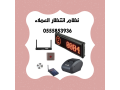 ntham-antthar-alaamladigital-queue-system-small-0