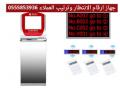 ntham-antthar-alaamladigital-queue-system-small-3