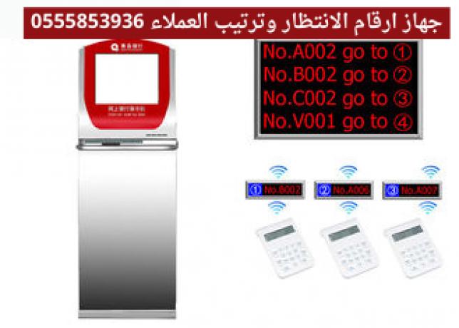 ntham-antthar-alaamladigital-queue-system-big-3