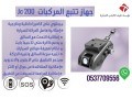 jhaz-ttbaa-almrkbat-jc200-maa-amkanyh-fasl-alhrkh-llsyarh-small-1
