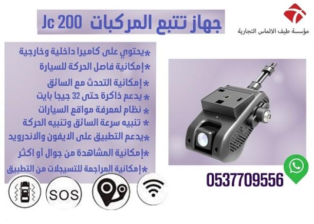 jhaz-ttbaa-almrkbat-jc200-maa-amkanyh-fasl-alhrkh-llsyarh-big-1