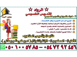 الرواد للتدريس الخصوصي 0501005785