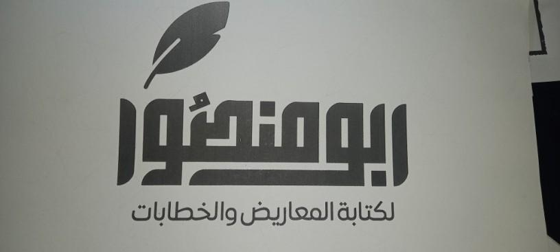 ktabh-maaaryd-okhtabat-bkafh-anoaaaha-big-1