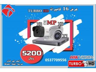 عرض لفترة محدودة 16 كاميرا مراقبة 5 ميجا هيك فيجين f
