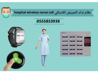 جهاز مناداة التمريض wireless nurse call