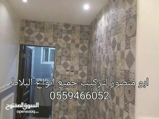 معلم بلاط ممتاز جده تلفون 0559466052