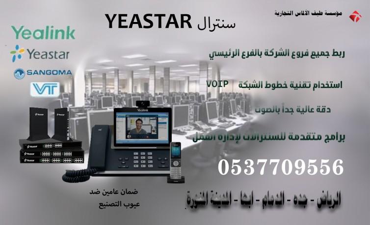 sntral-yastr-yeastar-sntral-ip-big-1