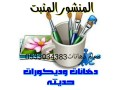maalm-dhanat-odykorat-oork-aljdran-ofom-0533034383-small-1