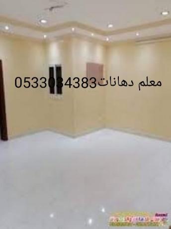 maalm-dhanat-odykorat-oork-aljdran-ofom-0533034383-big-4