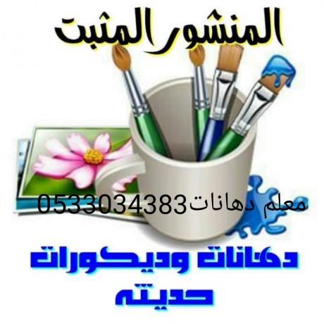 maalm-dhanat-odykorat-oork-aljdran-ofom-0533034383-big-1