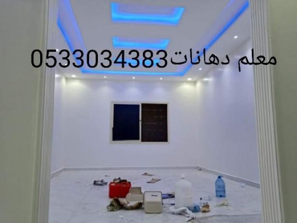 maalm-dhanat-odykorat-oork-aljdran-ofom-0533034383-big-3