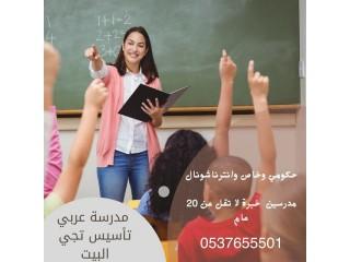 معلمة مدرسة انجليش وفرنش جميع المراحل التعليمية 0537655501