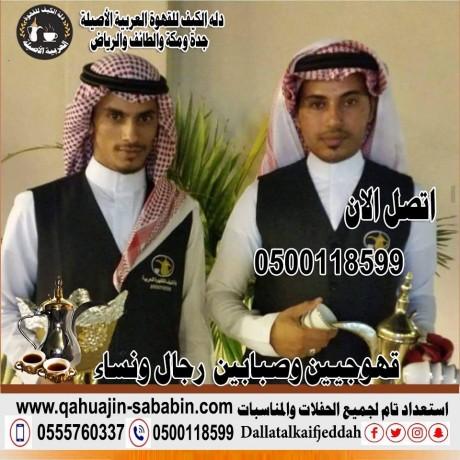mbashryn-kho-khojyyn0500118599-big-1